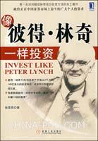 (特价书)像彼得.林奇一样投资