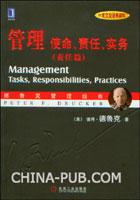 (特价书)管理:使命、责任、实务.(责任篇)(中英文双语典藏版)