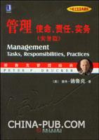 (特价书)管理:使命、责任、实务.(实务篇)(中英文双语典藏版)