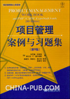 项目管理案例与习题集(第9版)