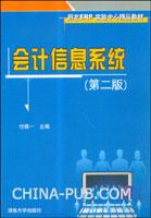 会计信息系统(第二版)