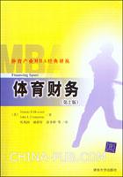 体育财务(第2版)