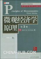微观经济学原理(第3版)