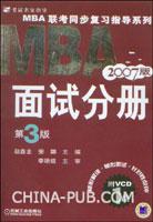 2007版MBA联考同步复习指导系列.面试分册(第3版)