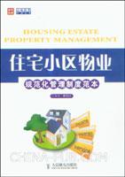 住宅小区物业规范化管理制度范本