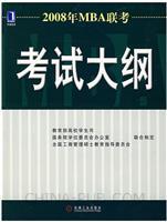 2008年MBA联考考试大纲