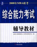 2008年MBA联考综合能力考试辅导教材