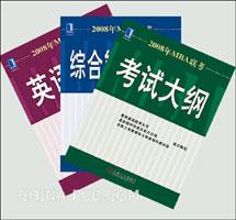 2008年MBA联考(全三册)(考试大纲、综合能力考试辅导教材、英语考试辅导教材)