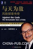 与天为敌:风险探索传奇(《纽约时报》《华尔街日报》《商业周刊》《财富》共同推荐---必须阅读的风险管理经典)