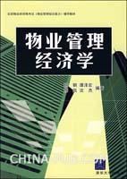物业管理经济学