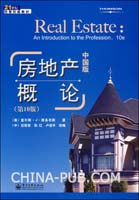 房地产概论(第10版)(中国版)