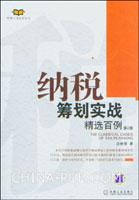 纳税筹划实战精选百例(第2版)