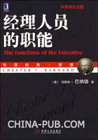 经理人员的职能(30周年纪念版)[图书]