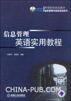 信息管理英语实用教程(附光盘)