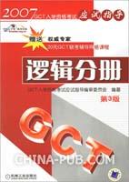2007.GCT入学资格考试应试指导:逻辑分册(第3版)