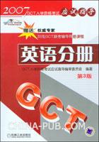 [特价书]2007.GCT入学资格考试应试指导:英语分册(第3版)