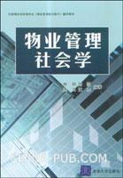 物业管理社会学