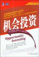 (特价书)机会投资