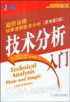 (特价书)技术分析入门(原书第2版)