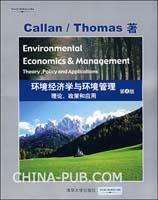 环境经济学与环境管理:理论、政策和应用(英文影印版.第4版)