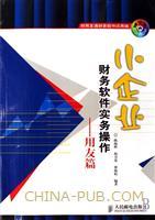 (特价书)小企业财务软件实务操作:用友篇(附光盘)