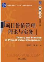 项目价值管理理论与实务