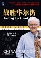 战胜华尔街(《华尔街日报》全美第一号畅销书*为业余投资者写的股票投资实践指南和黄金法则)