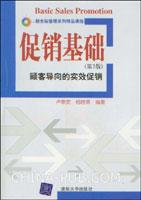 促销基础(第3版):顾客导向的实效促销