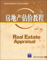房地产估价教程