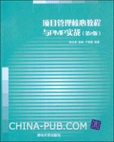 项目管理核心教程与PMP实战(第2版)