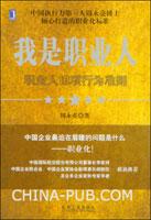我是职业人:职业人10项行为准则(中国执行力第一人周永亮博士倾心打造的职业化标准)