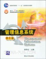 管理信息系统(第5版)