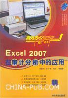 Excel 2007在审计分析中的应用(附光盘)