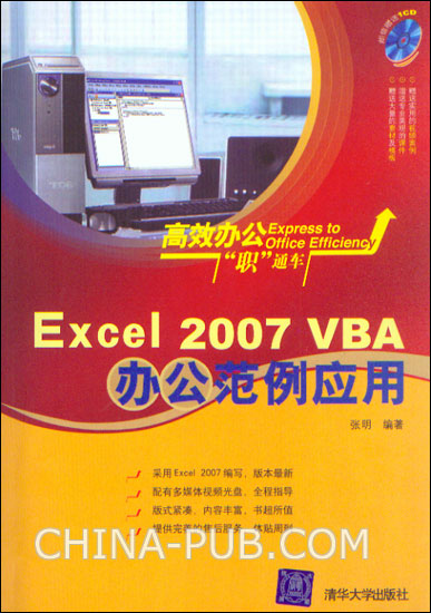 Excel 2007 VBA办公范例应用(附光盘)
