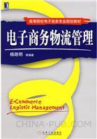(特价书)电子商务物流管理