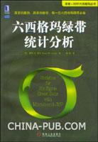 (特价书)六西格玛绿带统计分析