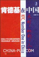 (特价书)肯德基在中国:天时,地利,人和