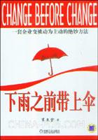 下雨之前带上伞:一套企业变被动为主动的绝妙方法