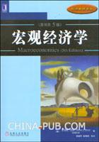 宏观经济学(原书第5版)
