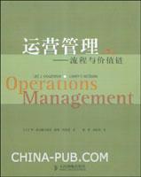 运营管理(第7版)
