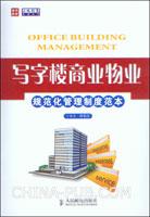 写字楼商业物业规范化管理制度范本