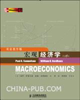 宏观经济学(第18版):双语教学版
