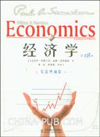 经济学(第18版):双语典藏版[按需印刷]
