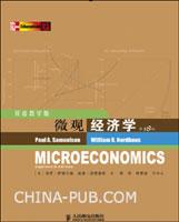 微观经济学(第18版):双语教学版