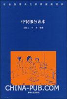 中餐服务读本