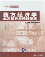 西方经济学学习指导与精粹题解(上册:微观部分)