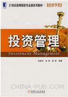 (特价书)投资管理