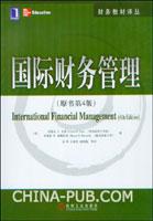 (特价书)国际财务管理(原书第4版)
