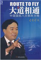 (特价书)大道相通:中国国航八大制胜方略