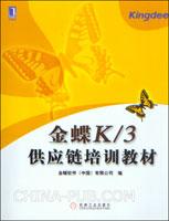 (特价书)金蝶K/3供应链培训教材